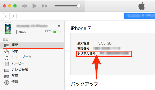 Firmware_iPhone-01