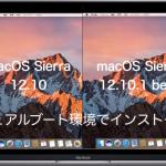 【macOS Sierra】1台のMacに正式版macOS Sierraと最新ベータ版をデュアルブート環境でインストールする方法