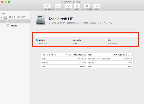 macOS_Sierra_Partition_Delete−05