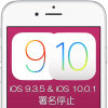 Apple、iOS 9.3.5およびiOS 10.0.1の署名(SHSH)発行を停止。ダウングレードが不可能に