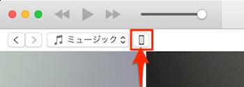 iTunes_Downgrade-01-1