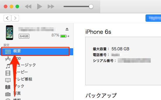iTunes_Downgrade-02