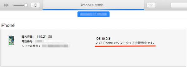 iTunes_Downgrade-07