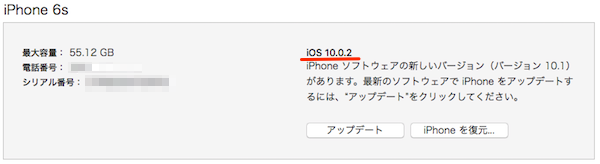 iTunes_Downgrade-10