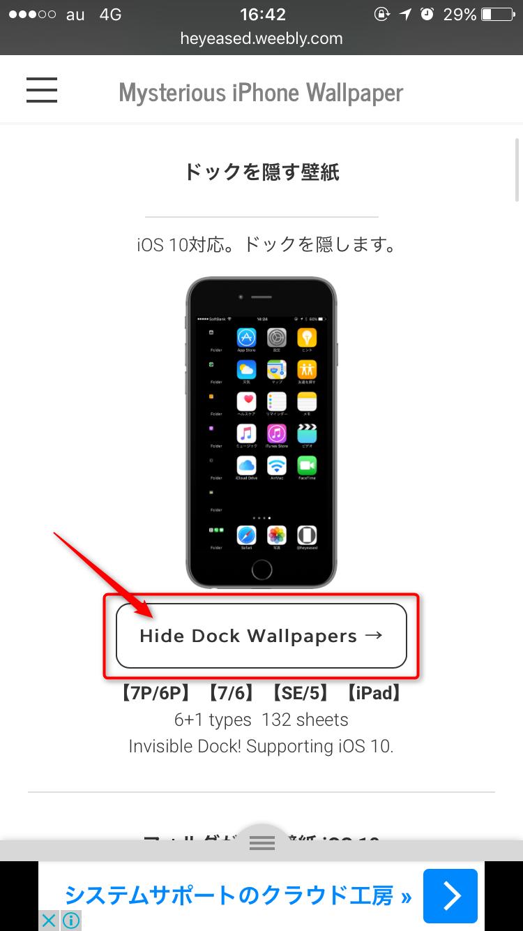 Ios10 Iphoneのホーム画面にある ドック や フォルダ を隠す方法