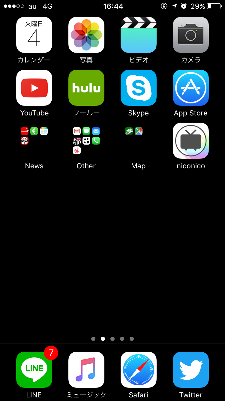 Ios10 Iphoneのホーム画面にある ドック や フォルダ を隠す方法 Moshbox