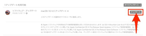 macOS_Sierra_Beta_Installation-01