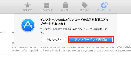 macOS_Sierra_Beta_Installation-02