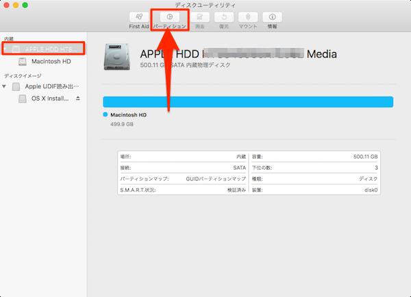 macOS_Sierra_DiskUtility-03