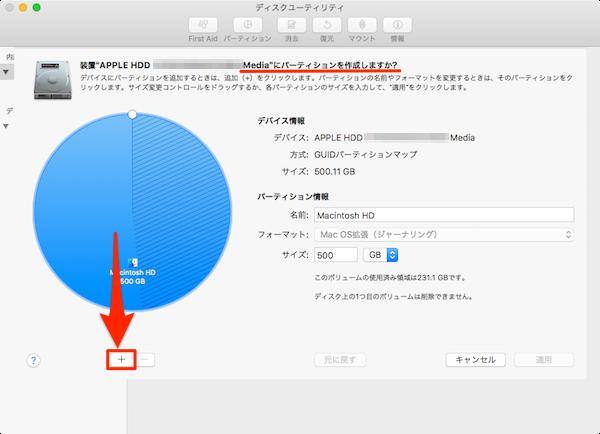 macOS_Sierra_DiskUtility-04