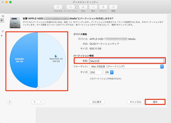 macOS_Sierra_DiskUtility-05