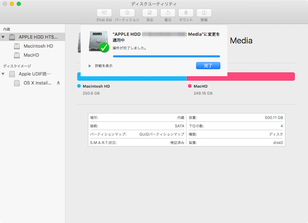 macOS_Sierra_DiskUtility-08