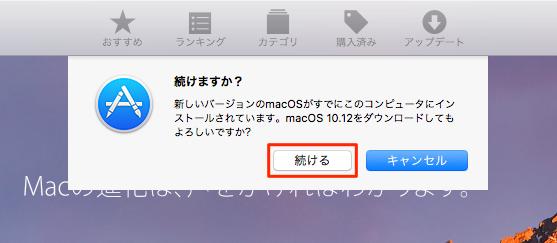 macOS_Sierra_Downgrading-02