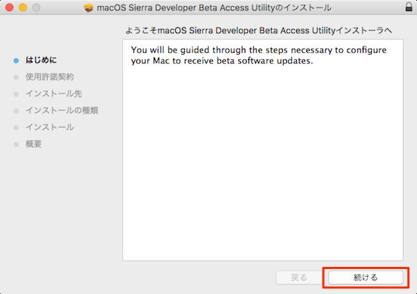macOS_Sierra_Installation-03