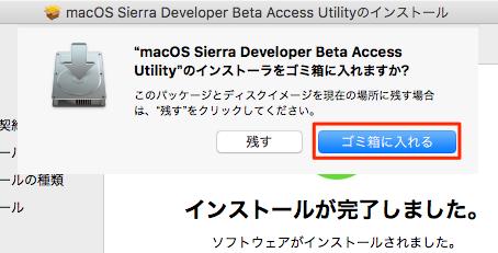 macOS_Sierra_Installation-09