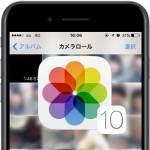 【iOS10】iPhoneの「写真」アプリを使いこなす!意外と知られていない便利な機能6選!