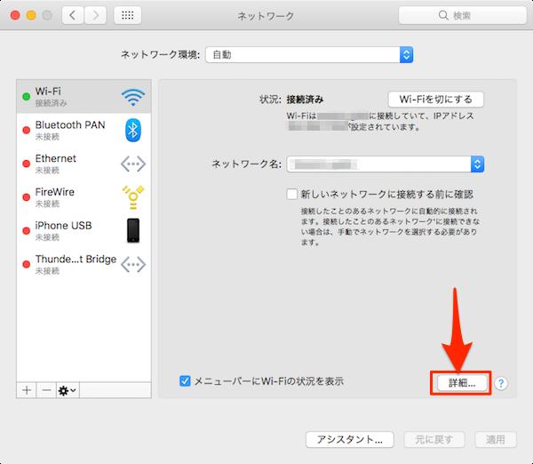 Mac_WiFi-04