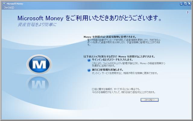 Money_in_Windows10-03