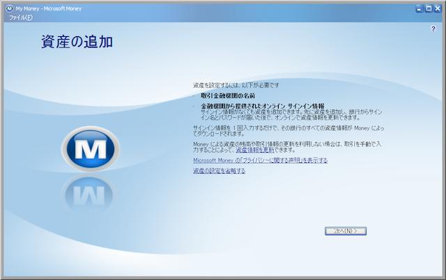Money_in_Windows10-07