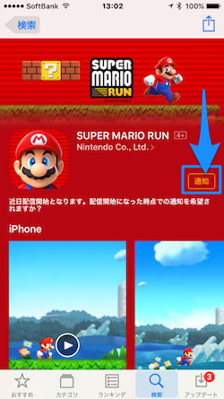 Super_Mario_Run−01