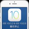 Apple、iOS 10.0.2およびiOS 10.0.3の署名(SHSH)発行を停止。ダウングレードが不可能に