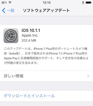 iOS1011-01