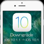 iOS 10.1.1をiOS 10.1にダウングレードする方法