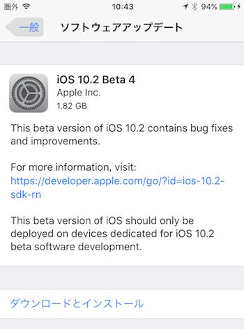 iOS102Beta4Update