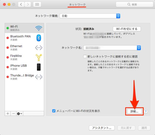 iOS_Wi-Fi_Setting-01