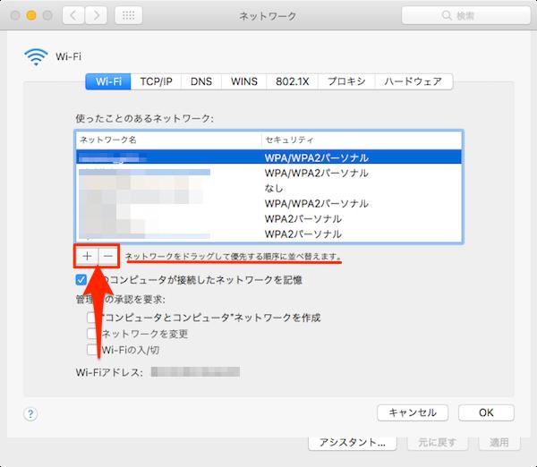 iOS_Wi-Fi_Setting-02