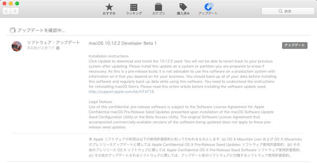 macOS_Sierra10122Beta1-02