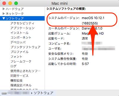 macOS_Sierra_Build_
