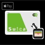 普段使っているSuicaを「Wallet」アプリで「Apple Pay」に登録する方法