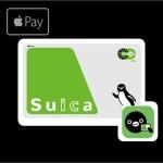 Suicaを所持していない場合はどうするの?アプリでSuicaを新規発行して「Apple Pay」に登録する方法