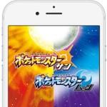 脱獄不要!iPhoneで「ポケットモンスター サン・ムーン」をプレイする方法!