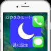 【iOS 10】「おやすみモード」でも、特別な人からの「着信」「メッセージ」を逃さない方法