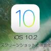 iOS 10.2アップデートで、スクリーンショットのシャッター音が消せる(無音・消音化)!その方法は?