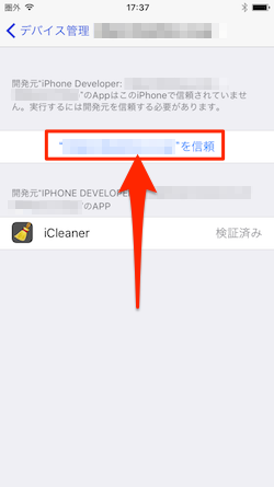 iCleanerPro_Trust-03
