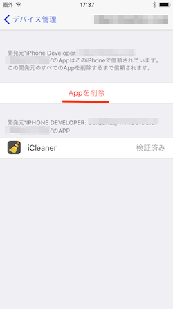 iCleanerPro_Trust-05