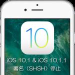 Apple、iOS 10.1とiOS 10.1.1の署名(SHSH)発行を停止。ダウングレードが不可能に