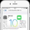 バッテリー問題:iOS 10.2アップデートでより問題が悪化した!?Appleの早急な対応を!