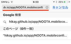 iOS_OTA_Update-05