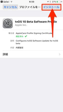 iOS_OTA_Update-06