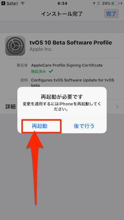 iOS_OTA_Update-09