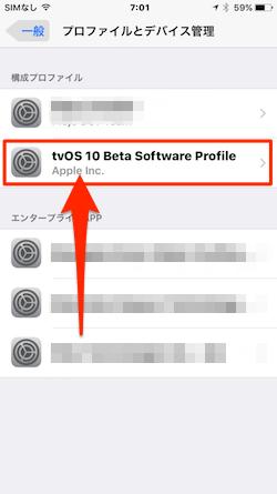 iOS_OTA_Update-12