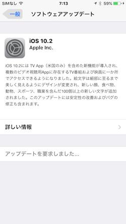 iOS_OTA_Update-15