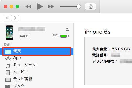 iTunes_Downgrade-02