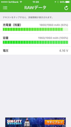 BatteryLife-03