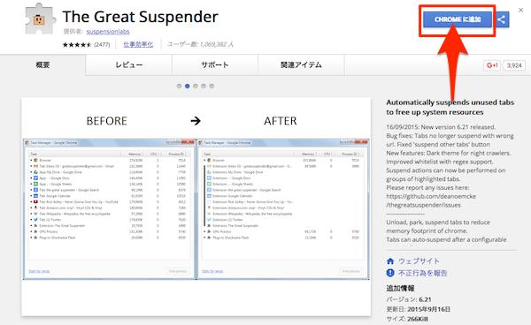 ChromeWebStore_TheGreatSuspender