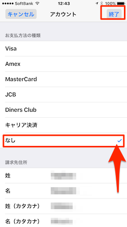 CreditCard_AppStore-06